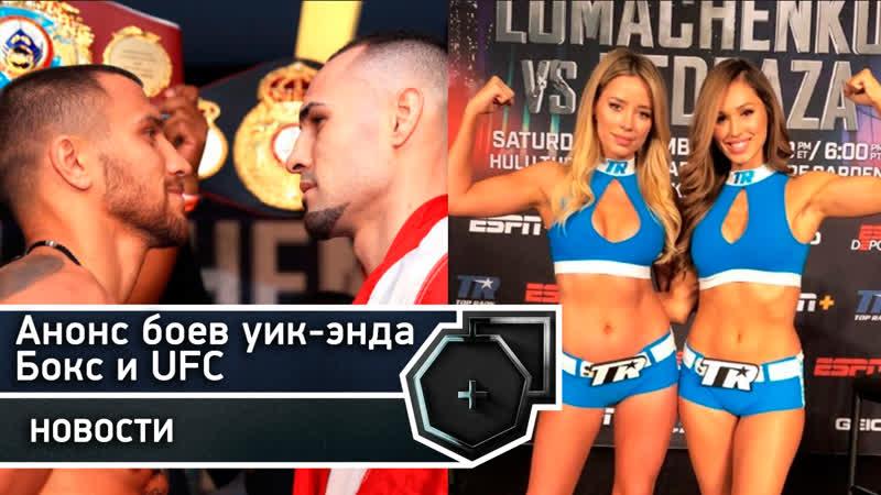 Ломаченко-Педраса взвешивание, анонс боев UFC, Мейвезер-Насукава | FightSpace