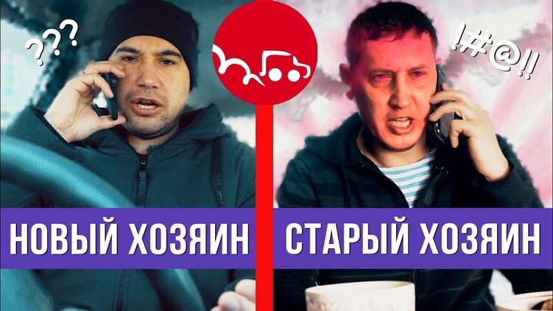 Когда достал новый хозяин авто — ГвоздиShow для Drom.ru