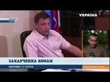 Ватажка ДНР Олександра Захарченка вбили ЗМ
