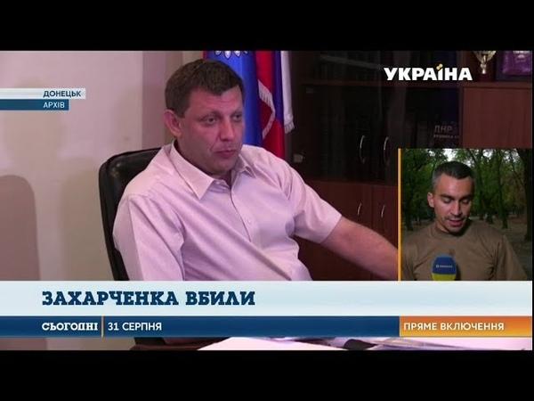 Ватажка «ДНР» Олександра Захарченка вбили – ЗМІ