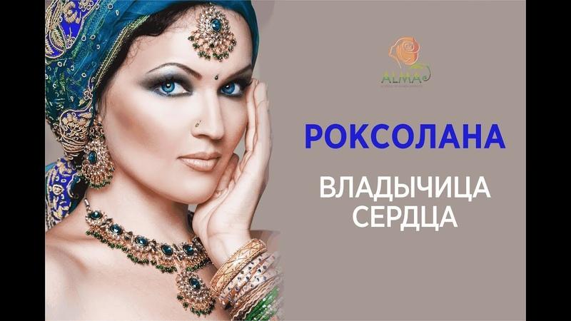 Роксолана - Владычица сердца 💙 Посвящение в тайны 10 великих женщин.👑