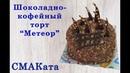 Шоколадно-кофейный торт Метеор