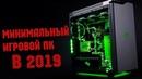 МИНИМАЛЬНЫЙ ИГРОВОЙ ПК В 2019