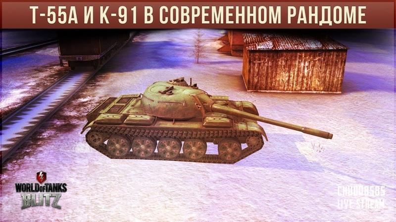Т-55А и К-91 WOT BLITZ В СОВРЕМЕННОМ РАНДОМЕ