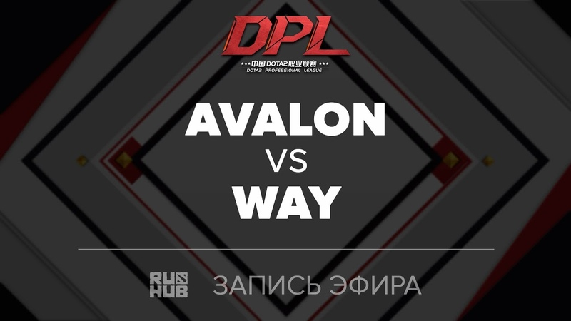 AVALON vs WAY DPL T game 1 Adekvat