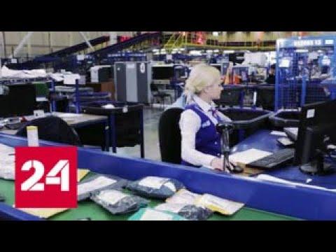 Почта России создала программу для оплаты пошлин на зарубежные товары - Россия 24