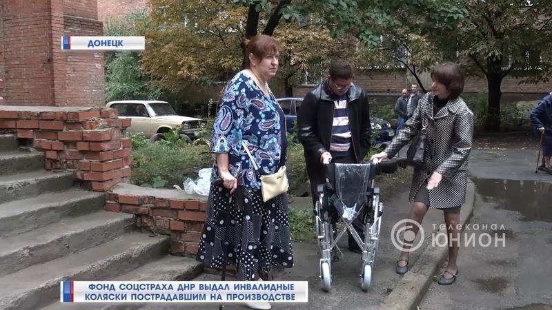 Фонд Соцстраха ДНР выдал инвалидные коляски пострадавшим на производстве. 25.09.2018, Панорама