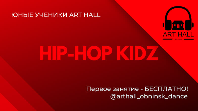 дом танца ART HALL   хип-хоп дети