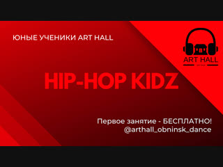 дом танца ART HALL | хип-хоп дети
