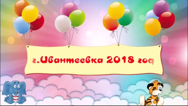 Праздник осени 2018 детский сад КАТЮША г.Ивантеевка