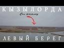 Қызылорда десем таңғаласыз Сырдарияның сол жағалауында салынып жатқан жаңа Кызылорда