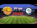 FIFA 18 | Profi Club | 4Stars | 102 сезон | ПЛ | Primitve Club - Dynamo | 20 тур