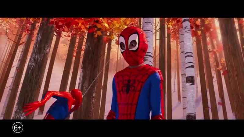Человек паук Через вселенные смотрите в кинотеатре Родина