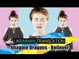 Imagine Dragons - BELIEVER (Укранський ПЕРЕКЛАД - кавер Jerry Heil)