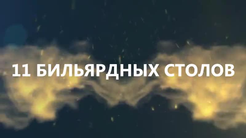 Бильярдный клуб Перископ 2.0