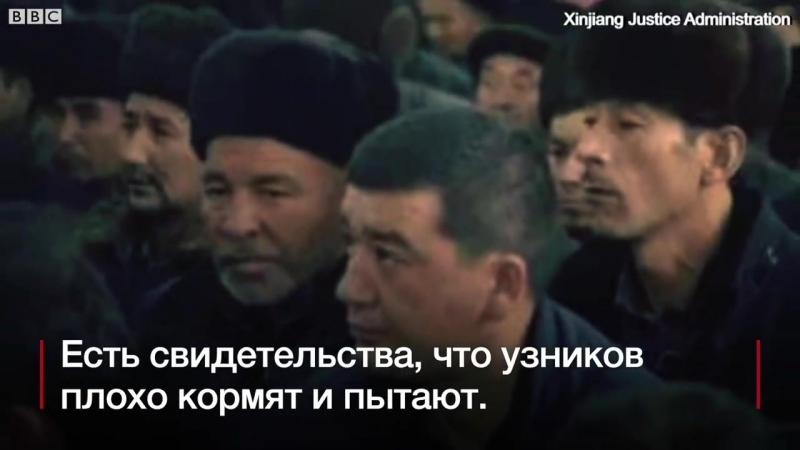 Притеснения уйгур в Китае.