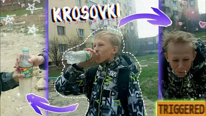ПРАНК СОЛЁНЫМ СПРАЙТОМ АРБУЗ ОГУРЕЦ Krosovki