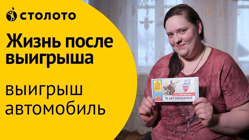 Столото ПРЕДСТАВЛЯЕТ Победитель Русского лото Инна Семикопенко Выигрыш автомобиль
