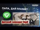 СУХБА/Suhba Детский планшет Badi