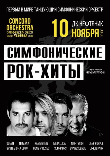 Афиша Тюмень 10.11/ CONCORD ORCHESTRA / ТЮМЕНЬ