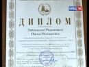 Наша коллега Нонна Родионова стала лауреатом восьмого Всероссийского конкурса региональных СМИ Панацея
