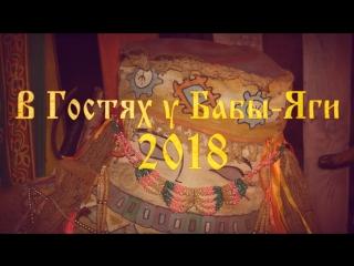 В Гостях у Бабы-Яги 2018
