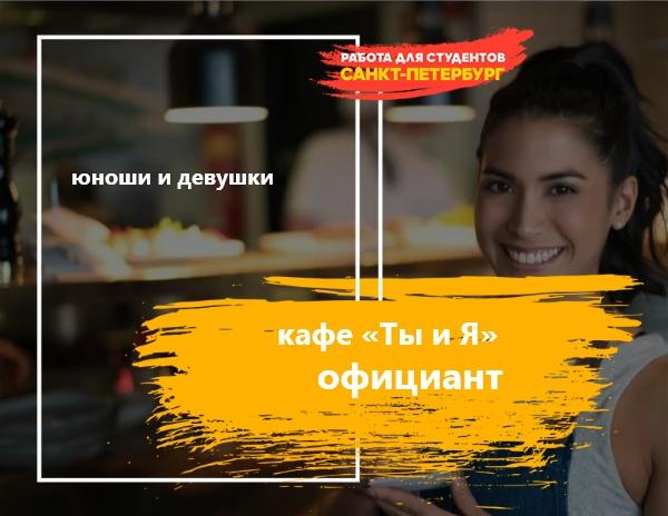 Работа пятидневка в спб для девушек фото веб моделей новосибирск