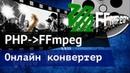 Онлайн конвертер видео с помощи ffmpeg