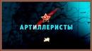 Сериал Освободители . Серия 6 Артиллеристы