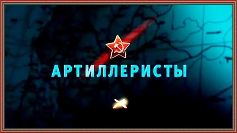 Сериал Освободители. Серия 6 Артиллеристы