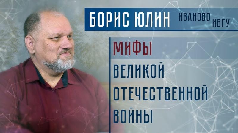 Мифы Великой Отечественной войны. Лекция Бориса Юлина