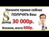 ► Начните ПОЛУЧАТЬ Ваш доход 30 000 р начав всего с 600 р