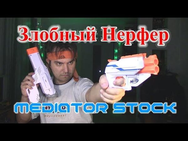 Обзор НЁРФ Модулус Приклад Медиатора Nerf Mediator Stock