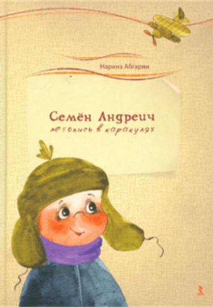 О книге «Семён Андреич. Летопись в каракулях» Наринэ Абгарян