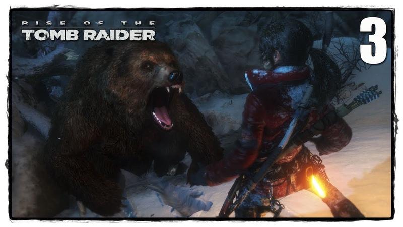 Rise of the Tomb Raider Прохождение 3 БОЙ С МЕДВЕДЕМ ЛЮДОЕДОМ