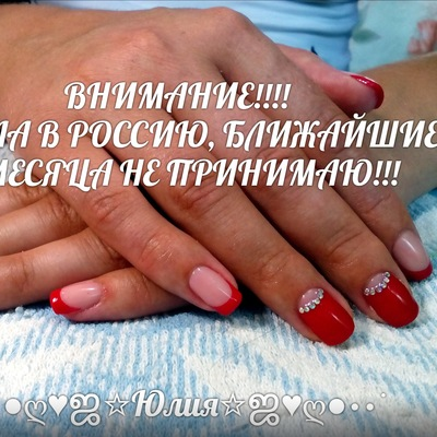 Юлия Гель