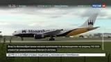 Новости на Россия 24 Британские власти спасают туристов прекратившей полеты авиакомпании Monarch Airlines