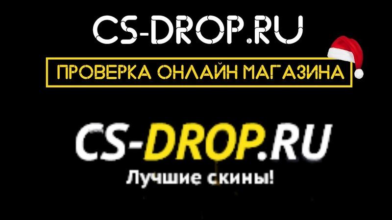 CS-DROP.RU   Проверка онлайн магазина