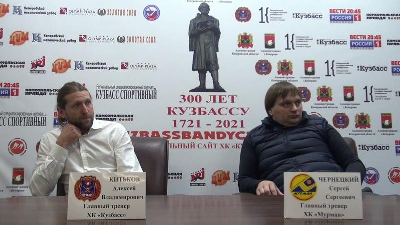 Кузбасс Мурман 3 4 Послематчевая пресс конференция 2 01 2019