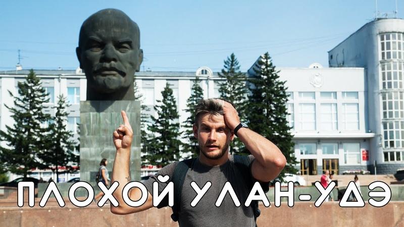 ПЛОХОЙ УЛАН-УДЭ! Обзор треш-жилья на кладбище, голова Ленина, просроченные мемы, бурятский Арбат
