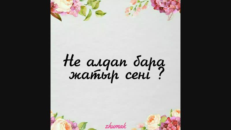 *Не алдап бара жатыр сені Ұстаз Ерлан Ақатаев* .