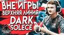 ВНЕ ИГРЫ ВЕРХНЯЯ ЛИНИЯ DARK SOLECE VAEVICTIS ESPORTS