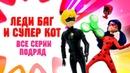 Леди Баг и Супер Кот - Мультики для девочек подряд