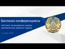 «Астана» халықаралық қаржы орталығының жұмысы туралы баспасөз конференциясы (02.07.2018)