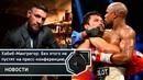 Макгрегор использует бой с Хабибом для продажи своего виски (видео)