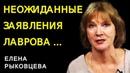 Неожиданные заявления Лаврова ... Елена Рыковцева