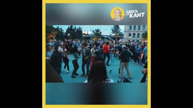 Калининградцы станцевали в Биржевом сквере | Здесь был Кант | vk.com/kanthaus