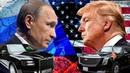 Сравниваем Лимузины Путина и Трампа. Кто Круче?