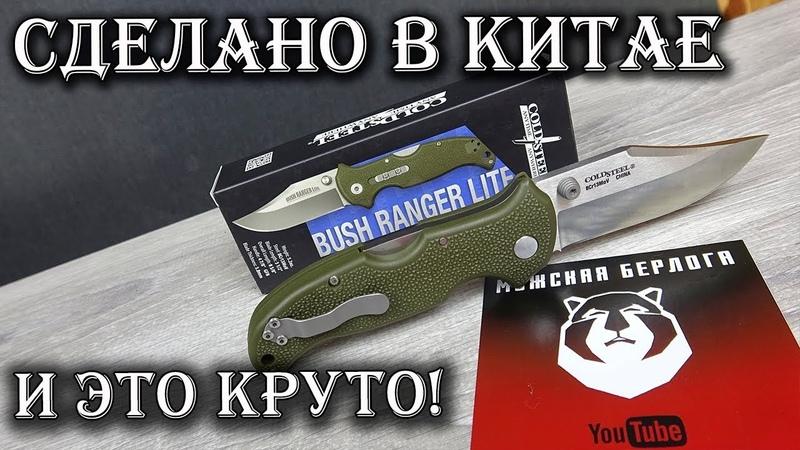 Нож Американских Рейнджеров, прямо из Китая! Cold Steel Bush Ranger Lite
