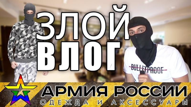 Модный зашквар Армия России